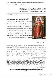 القذيس الأنبا يوساب الأبح أسقف جرجا وكتاباته - الأستاذ إسحاق إبراهيم الباجوشي