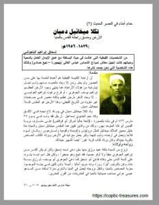 غلاف تكلا ميخائيل دميان - الأرخن ومنسق رابطة القدس بالمنيا - الأستاذ إسحاق إبراهيم الباجوشي