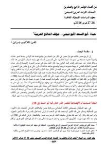 غلاف حياة أبو السعد الأبو تيجي - مؤلف المدائح العربية - القس تكلا نجيب إسرائيل
