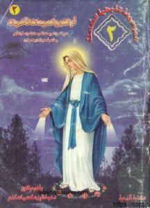 غلاف أم النور والمريمات الأخريات سير 13 من المريمات القديسات للدراسة والتأمل - الأرشيذياكون الدكتور ميخائيل مكسي إسكندر