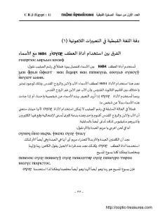 غلاف دقة اللغة القبطية في التعبيرات اللاهوتية - الأستاذ جرجس إبراهيم يوسف