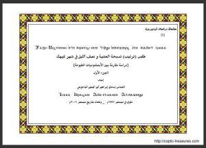 غلاف طقس ترتيب تسبحة العشية ونصف الليل في شهر كيهك - الأستاذ إسحاق إبراهيم الباجوشي