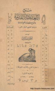 غلاف مفتاح اللغة المصرية القديمة وأنواع خطوطها وأهم إشاراتها ومبادئ اللغتين القبطية والعبرية - الأستاذ أنطون زكري