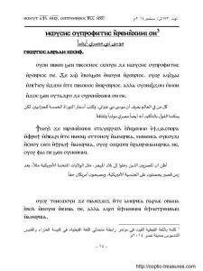 غلاف موسى نبي مصري أيضاً - الأستاذ جرجس إبراهيم يوسف