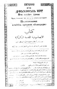 غلاف الابصلمودية الكيهكية - القمص عطاالله ارسانيوس المحرقي
