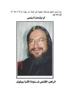سيرة الراهب القمص شنودة الأنبا بيشوي - الأرشيذياكون الدكتور رشدي واصف بهمان دوس