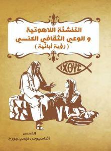 غلاف التنشئة اللاهوتية والوعي الثقافي الكنسي - رؤية آبائية - القمص أثناسيوس فهمي جورج