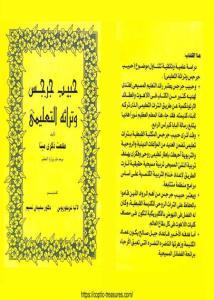 غلاف حبيب جرجس وتراثه التعليمي - الأستاذ طلعت ذكري مينا