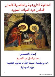 الخلفية التاريخية والطقسية لألحان قداس عيد الميلاد المجيد - الأغنسطس حسام كمال عبد المسيح