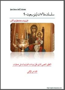 غلاف التطور النصي للهيتينيات - الدكتور مينا صفوت حليم
