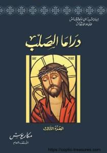 صوره دراما الصلب - الجزء الثالث - الأنبا مكاريوس أسقف عام المنيا