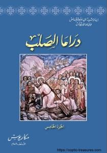 صوره دراما الصلب - الجزء الخامس - الأنبا مكاريوس أسقف عام المنيا