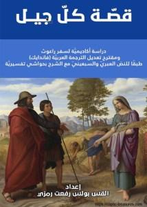 غلاف قصة كل جيل - دراسة أكاديمية لسفر راعوث - القس بولس رمزي