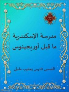 غلاف مدرسة الإسكندرية ما قبل أوريجينوس - مدرسة الأسكندرية - القمص تادرس يعقوب ملطي