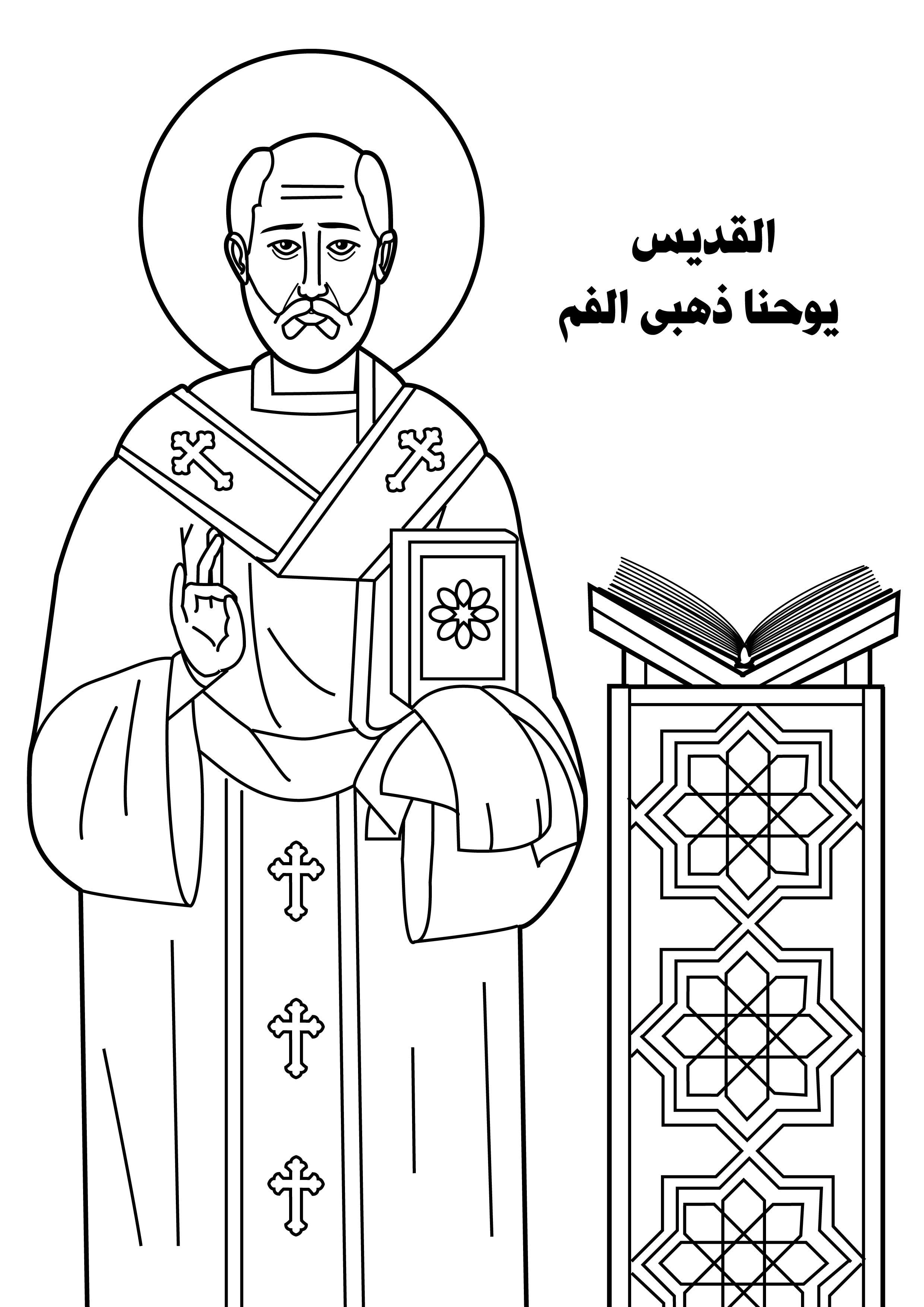 Memorial Of St John Chrysostom