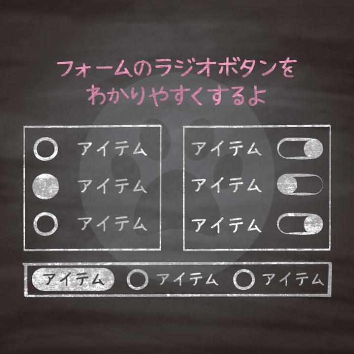 コピペでできる!cssとhtmlのみでフォームのラジオボタンをわかりやすくするデザイン9選