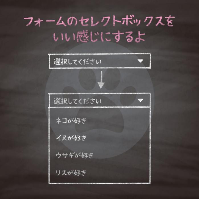 コピペでできる!cssとhtmlのみでフォームのセレクトボックスをいい感じにするデザイン8選