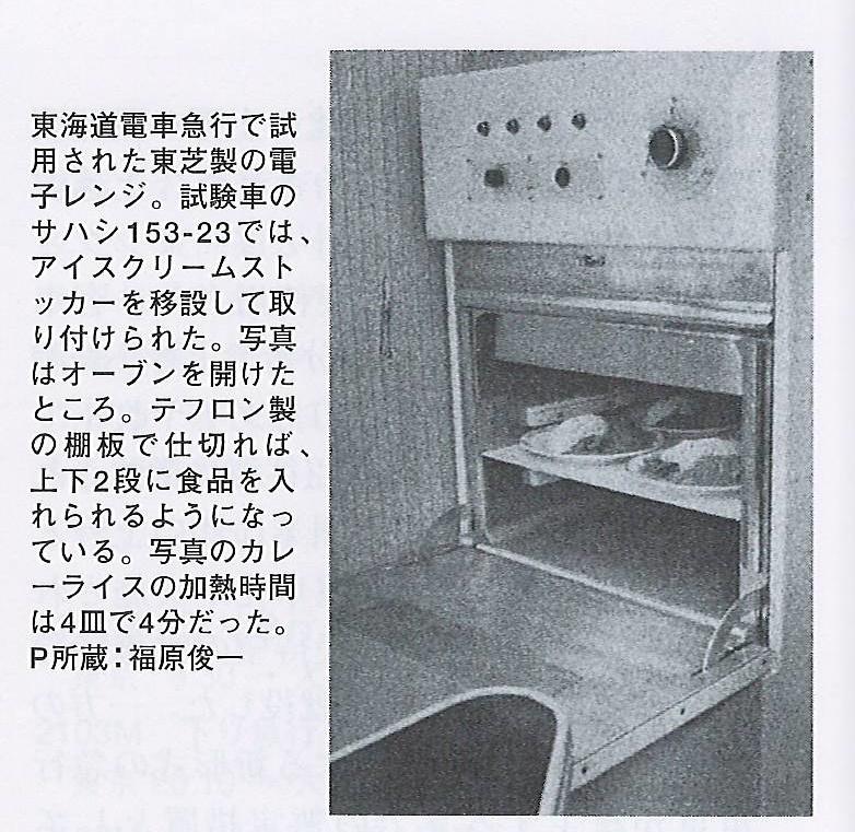 電子レンジ(サハシ153-23)