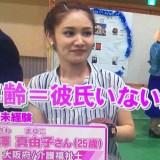 ナイナイお見合い下呂温泉!竹澤真由子さんが可愛い!カップル成立男性は誰?