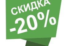 Photo of Дисконтная программа
