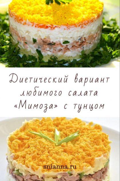 Диетический вариант любимого салата «Мимоза» с тунцом - Женский журнал Красота и здоровье