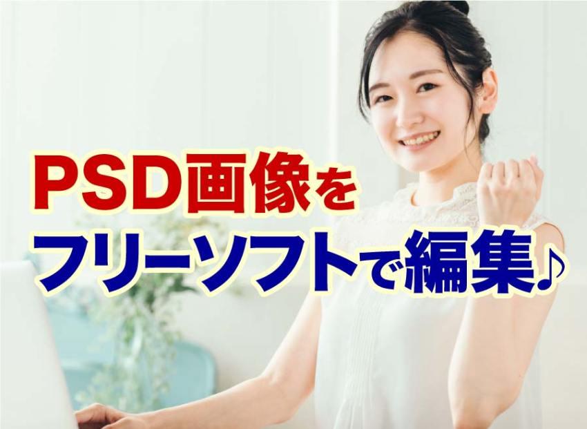 PSD画像をフリーソフトで編集♪