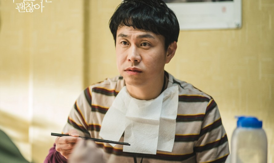 "OH JUNG SE SE TORNA PERSONAGEM COM TEA, MOSTRA BROMANCE COM KIM SOO HYUN EM ""IT'S OKAY TO NOT BE OKAY"""