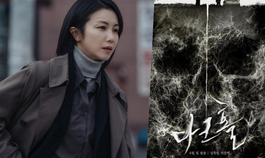 Kim Ok Bin Se Transforma Em Uma Detetive Carismática Na Caça Ao Assassino de seu marido No Drama Da OCN