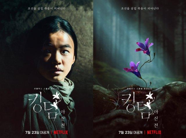 'Kingdom: Ashin do Norte' Posteres lançados do Jovem Ashin e a Planta da Ressurreição