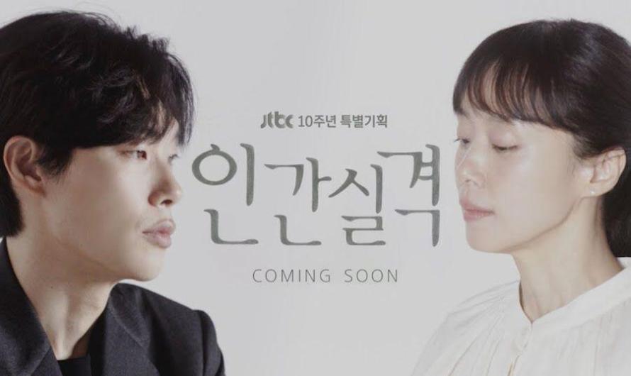 O próximo drama da JTBC de Ryu Jun Yeol e Jeon Do Yeon revela o primeiro teaser