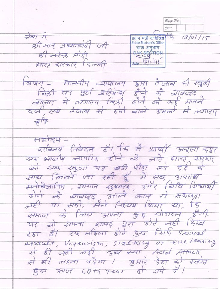 Anuja Letter