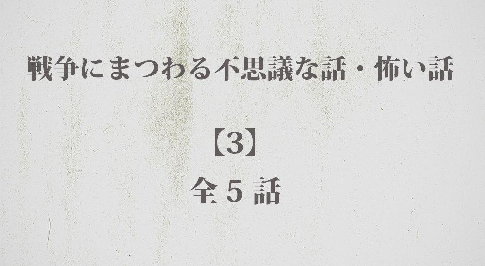 『怪我をした妖怪』戦争にまつわる不思議な話・怪談話【4】短編 - 全5話