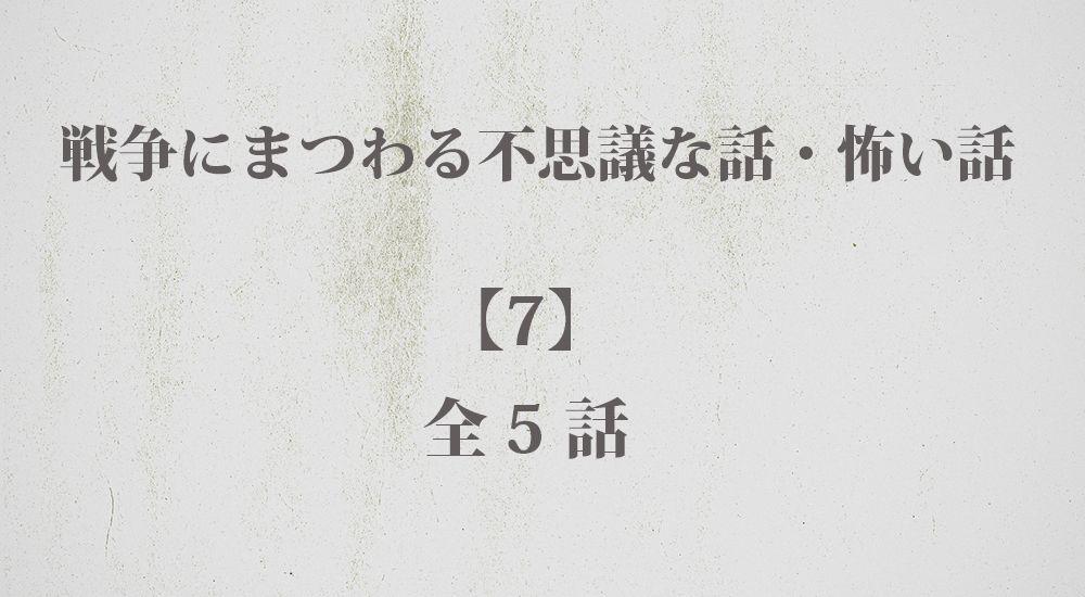 『白い騎士団』『生霊』戦争にまつわる不思議な話・怪談話【7】短編 - 全5話