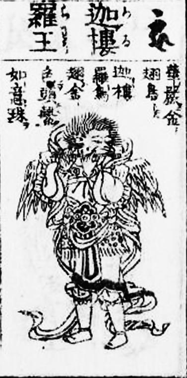 迦楼羅(かるら)