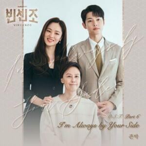 John Park I'm Always by Your Side Mp3 Download