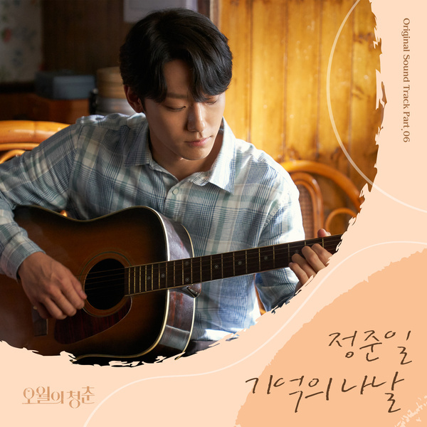 Jung Joon Il Days In Memory Mp3 Download