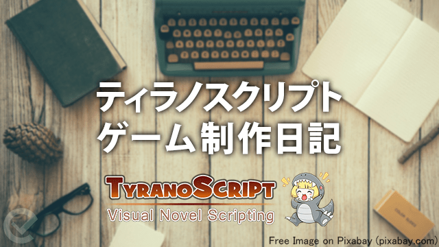 ティラノスクリプトの画面サイズを1280x720ピクセルに変更する