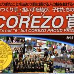 COREZOコレゾ財団・賞Webサイトの引越しのお知らせ
