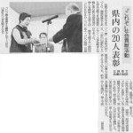 2013.12.08. 徳島新聞 朝刊