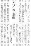 2013.01.25.トラベルニュース紙