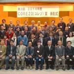 第3回 2014年度COREZOコレゾ賞 表彰式/祝賀懇親会