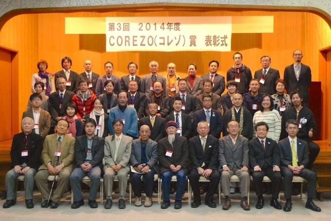 corezoprize-ceremony-2014