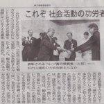 2012.12.09.付 徳島新聞