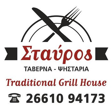 stavros traditional grill house