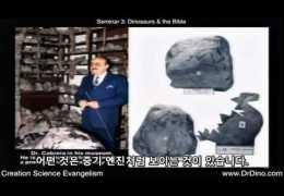 창조론 세미나 (3) – 캔트 호빈드 : 공룡과 성경 ( 공룡은 언제 살았나 ? )