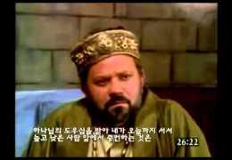 사도 행전 ( 25: 18 ~ 27: 32 )        CSTV