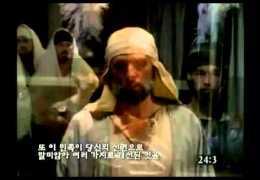 사도 행전 ( 23 : 4 ~ 25 : 17 )         CSTV