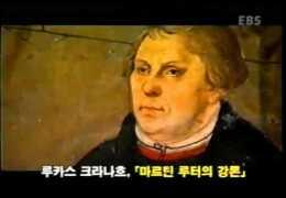 종교개혁 500주년 기념  –  마틴 루터,   교황에 저항 하다 ( 2부 )