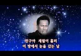 김성수목사  –  친구야