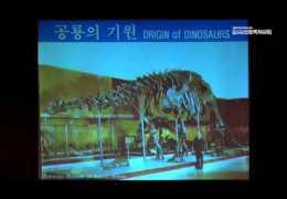 창조 과학 5 강 : 공룡과 성경  ( 김명현교수 )